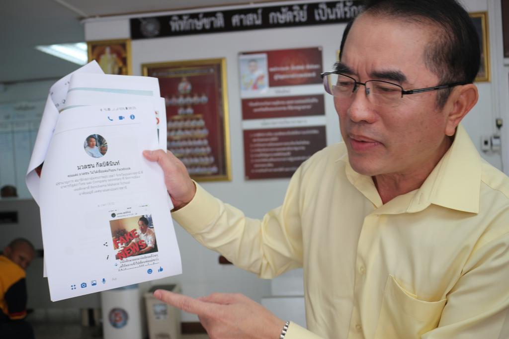 """""""หมอวรงค์""""หอบหลักฐานแจ้งความเอาผิดมือโพสต์เฟกนิวส์ ผู้ช่วย ส.ส.เพื่อไทยอุบลฯโร่ขอโทษถึงที่"""