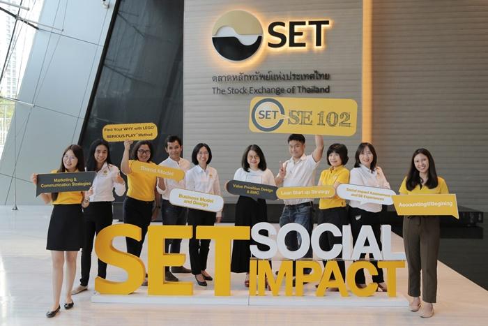 """เปิดรับสมัคร """"SET SE102 หลักสูตรพัฒนาศักยภาพผู้ประกอบการเพื่อสังคม"""