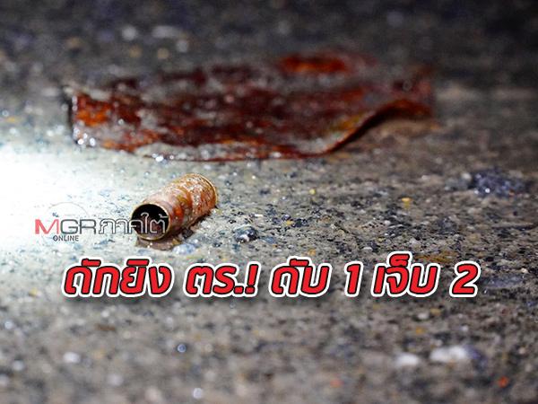 คนร้ายลอบโจมตีตำรวจนราธิวาส พลีชีพ 1 บาดเจ็บ 2 ราย