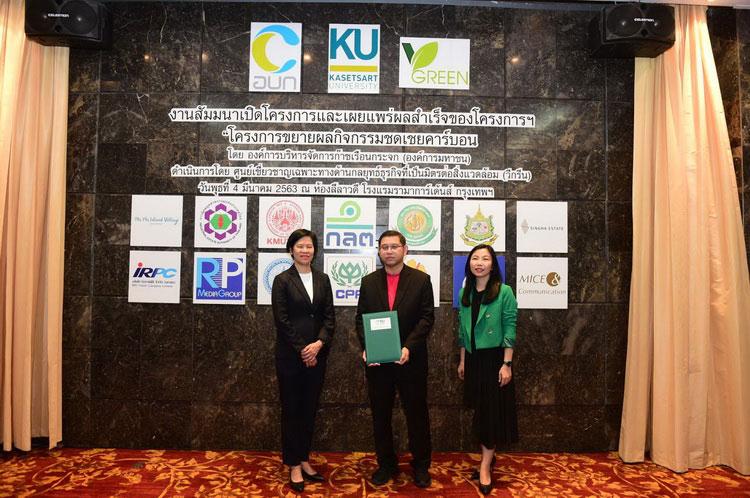 CPF ลงนาม MOU กับ VGreen ร่วมแก้ไขปัญหาภาวะโลกร้อน