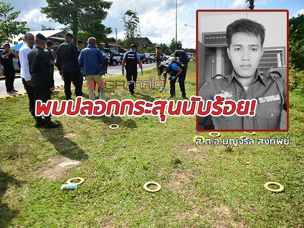 คืบหน้าเหตุยิงถล่มรถตำรวจ สภ.ศรีสาคร! คาด 10 โจรใต้ใช้เอ็ม 16-อาก้าสาดกระสุนนับร้อยก่อนปาระเบิดเพลิงซ้ำ