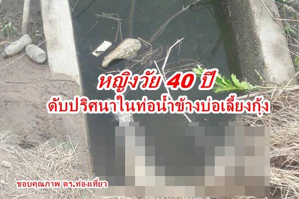 พบศพหญิงอายุประมาณ 40 ปี ดับปริศนา ในท่อน้ำข้างบ่อเลี้ยงกุ้งที่ภูเก็ต