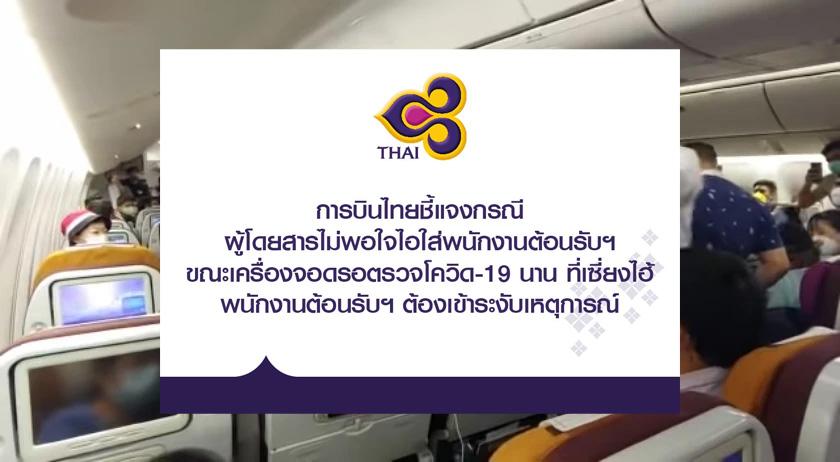 """การบินไทยแจงเหตุหญิงจีนโวยวาย ตรงกับ """"สนามบินเซี่ยงไฮ้"""" คัดกรองละเอียดยิบวันแรก"""