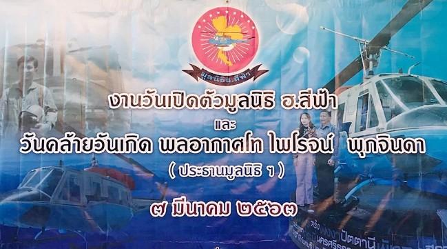 พล.อ.ท.ไพโรจน์ พุกจินดา ก่อตั้งมูลนิธิ ฮ.สีฟ้า ธำรงไว้ ซึ่งสถาบัน ชาติ ศาสนา พระมหากษัตริย์