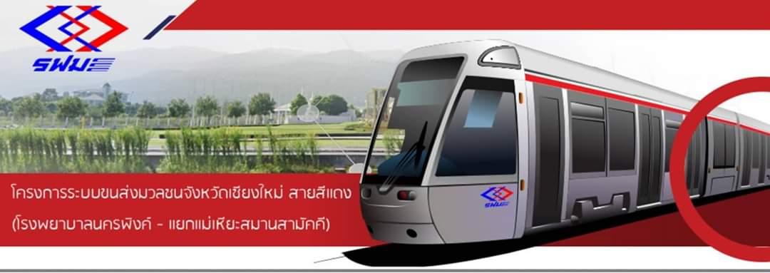 """รถไฟฟ้าไม่มาซะที... 6 หัวเมือง""""จราจรหนึบ-PM2.5 หนัก"""" เอกชนยังเมิน...ผลตอบแทนต่ำ-รฟม.จ่อปรับเงื่อนไข"""