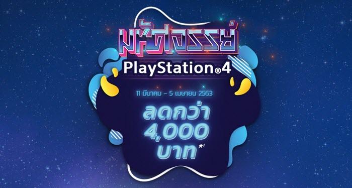 """โซนี่จัดโปร """"มหัศจรรย์ PlayStation 4"""" ลดกว่า 4,000 บาท เริ่ม 11 มี.ค. - 5 เม.ย.นี้"""
