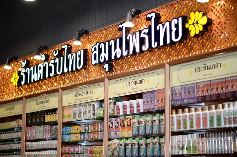 ร้านตำรับไทย สมุนไพรไทย