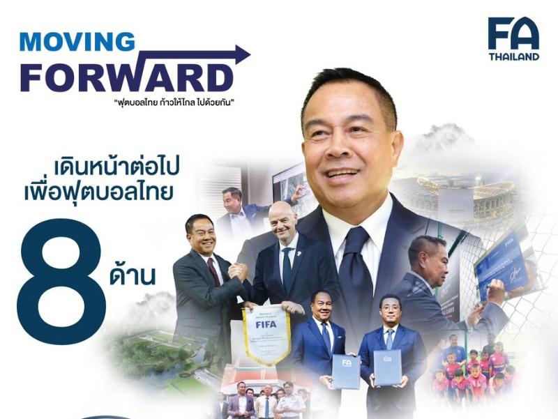 """""""สมยศ"""" เปิดยุทธศาสตร์ เดินหน้าฟุตบอลไทย 8 ด้าน"""
