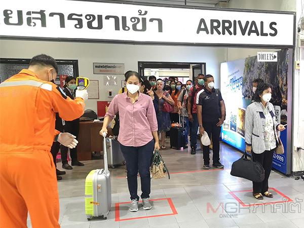 สนามบินตรังยกระดับคัดกรองเข้มผู้โดยสารขาเข้าทุกรายป้องกันโควิด 19