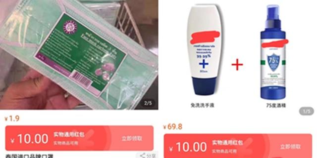 เพจดังงง! เจอหน้ากากอนามัย-เจลแอลกอฮอล์ จากไทยขายเกลื่อนในจีน ทั้งที่ไทยขาดแคลนหนัก