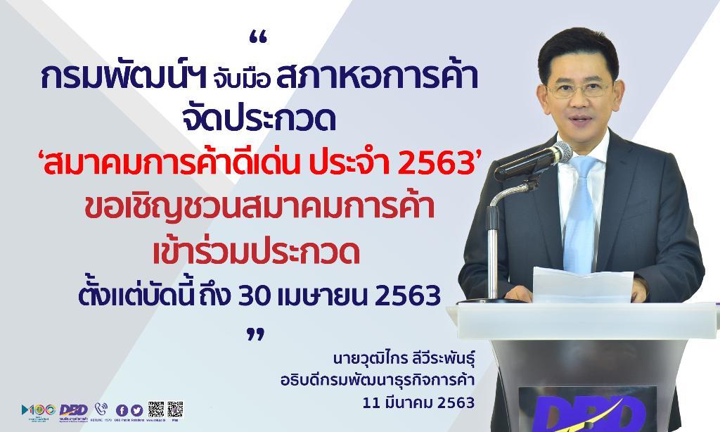 กรมพัฒน์ฯ ชวนสมาคมการค้าสมัครเข้าร่วมประกวด 'สมาคมการค้าดีเด่น ประจำ 2563'