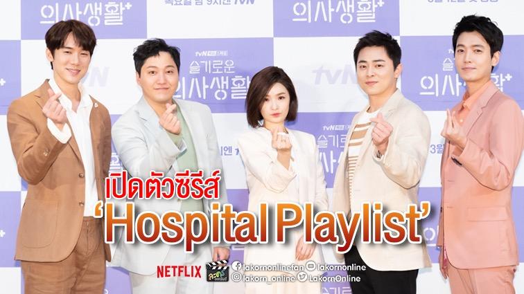 เปิดตัวซีรีส์ Hospital Playlist ณ กรุงโซล