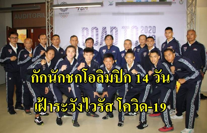 กักตัว 14 วัน กำปั้นไทย คัดโอลิมปิก เฝ้าระวังไวรัส
