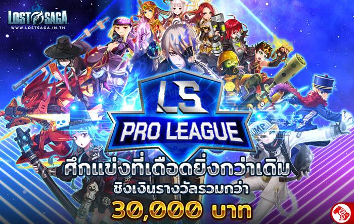 """ศึกเดือดโคตรทีมแกร่ง! """"Lost Saga Pro League"""" เปิดรับสมัครแล้ววันนี้"""