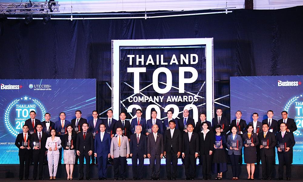 เออาร์ไอพี จับมือ ม.หอการค้าไทย จัดงานมอบรางวัล THAILAND TOP COMPANY AWARDS 2020