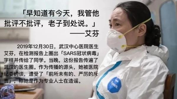 """พญ.ไอ้ เฟิน ประจำโรงพยาบาลกลางนครอู่ฮั่น แพทย์คนแรกที่ส่งต่อรายงานเคสคนไข้ติดเชื้อไวรัสปอดอักเสบลึกลับ ซึ่งเธอได้ใช้วงกลมสีแดงระบุ  """"ไวรัสโคโรนา SARS"""" ไว้เมื่อวันที่ 30 ธ.ค. 2019 (ภาพ สื่อจีน)"""