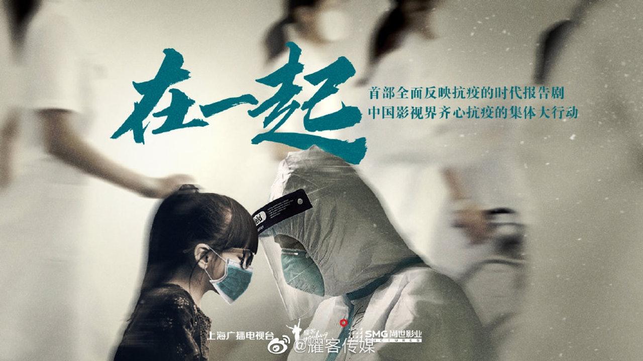 """จีนอย่างไว! เตรียมสร้างซีรีส์เกี่ยวกับ COVID-19 แต่ชาวเน็ตค้านบอก """"เร็วเกินไป"""""""