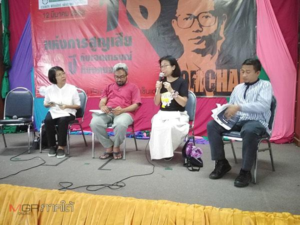 """จัดเสวนา """"16 ปี แห่งการสูญเสียทนายสมชาย กับ 13 ปี กับเจตนารมณ์ที่ยังคงอยู่"""""""