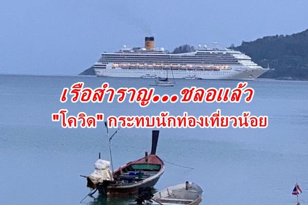 เรือสำราญทยอยยกเลิกเดินทางหลังโควิดระบาดหนัก นักท่องเที่ยวน้อย