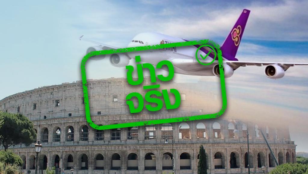 ข่าวจริง! การบินไทยประกาศยกเลิกเที่ยวบินไปอิตาลี เหตุ COVID-19