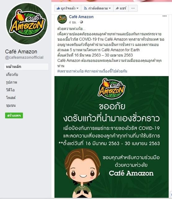 """ร้าน Café Amazon """"งดรับแก้วที่ลูกค้านำมาเองชั่วคราว"""" หวั่นกระจายเชื้อไวรัส COVID-19"""