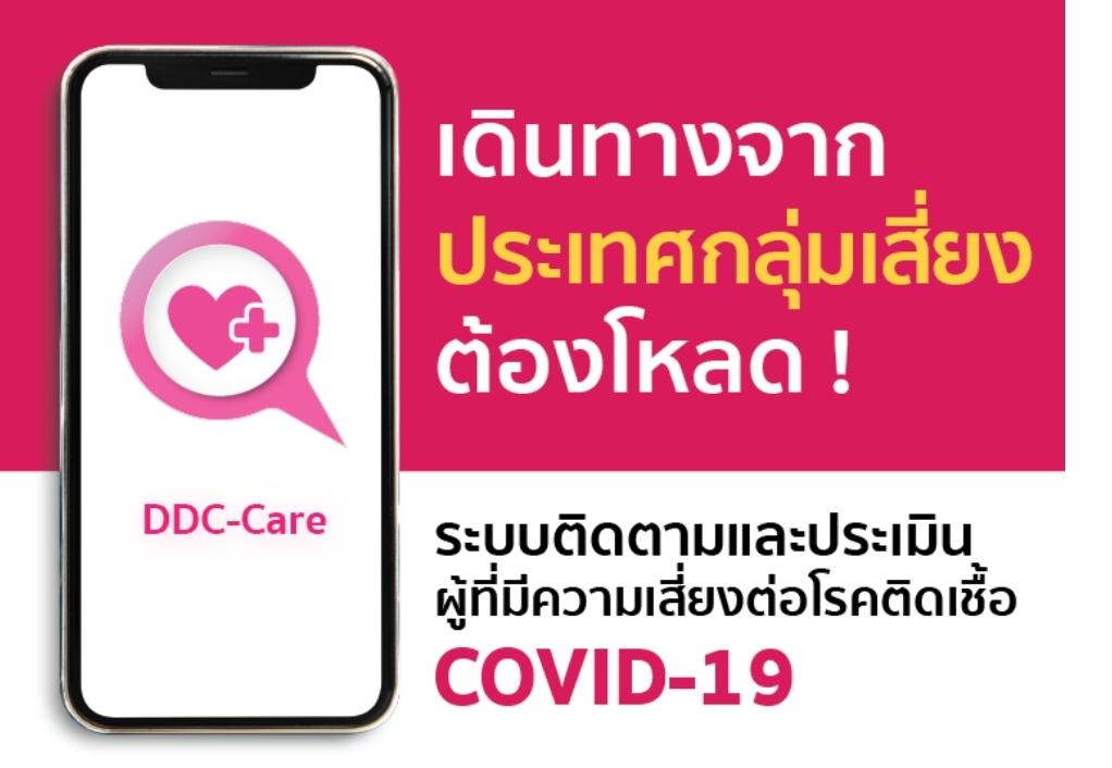 มาจากประเทศเสี่ยงต้องโหลด DDC-Care