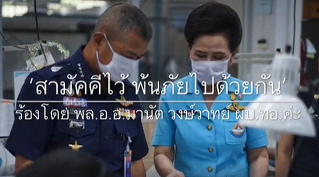 ผบ.ทอ. แต่งเพลงให้กำลังใจ คนไทยสู้ภัย COVID - 19 (ชมคลิป)