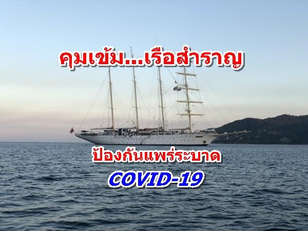 ภูเก็ตยังคุมเข้ม! ผู้โดยสารเรือสำราญ ควบคุมการแพร่ระบาดไวรัสโควิด-19