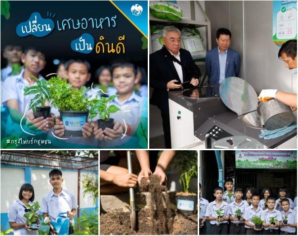"""โครงการ """"กรุงไทย RELIFE : เปลี่ยนคืน ฟื้นชีวิต"""" สร้างนวัตกรรมทางสังคม"""