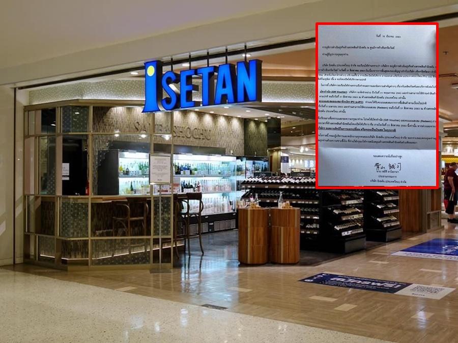 """ห้างญี่ปุ่น """"อิเซตัน"""" ห้างใหญ่ใจกลางราชประสงค์ ประกาศยุติกิจการในไทย  หลังเปิดมานานกว่า 28 ปี"""