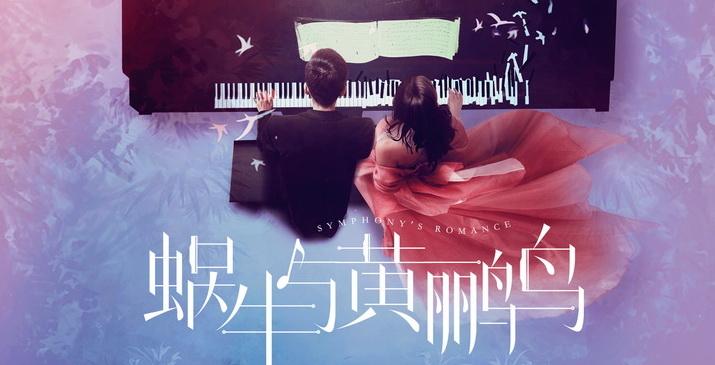 "Symphony's Romance ""โนดาเมะ"" ฉบับจีนแผ่นดินใหญ่"
