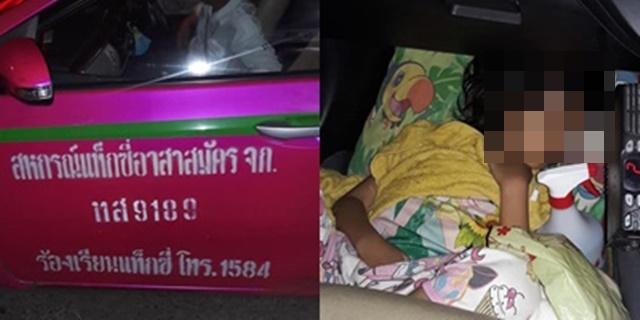 ชื่นชมแท็กซี่สู้ชีวิต! ขับรถไปพร้อมเลี้ยงลูก วอนคนไทยเห็นใจช่วยสนับสนุน