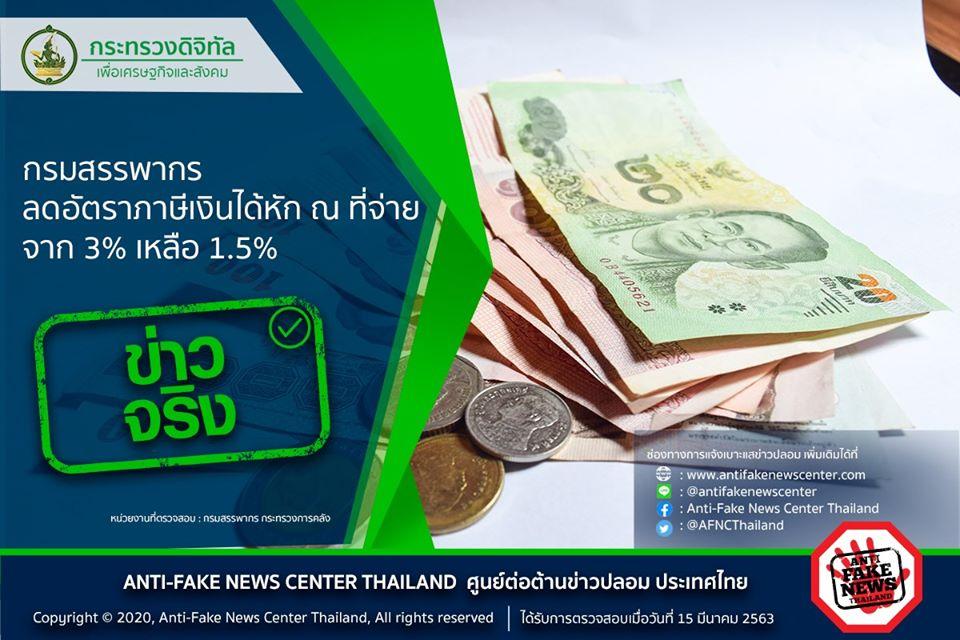 ข่าวจริง กรมสรรพากรลดอัตราภาษีเงินได้หัก ณ ที่จ่าย จาก 3% เหลือ 1.5%
