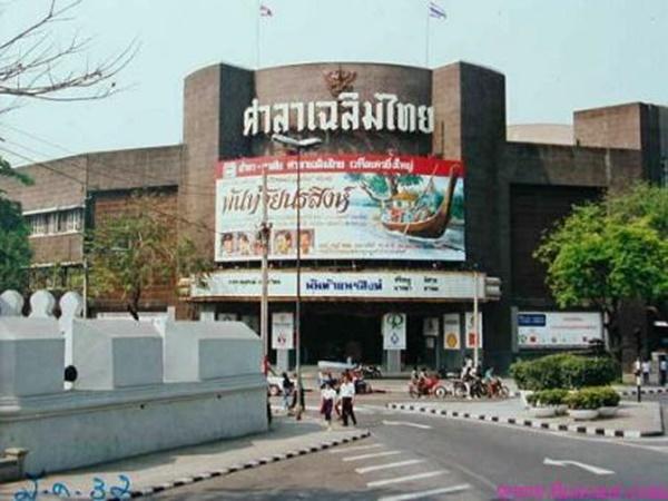 ศาลาเฉลิมไทย หน้าป้อมมหากาฬ