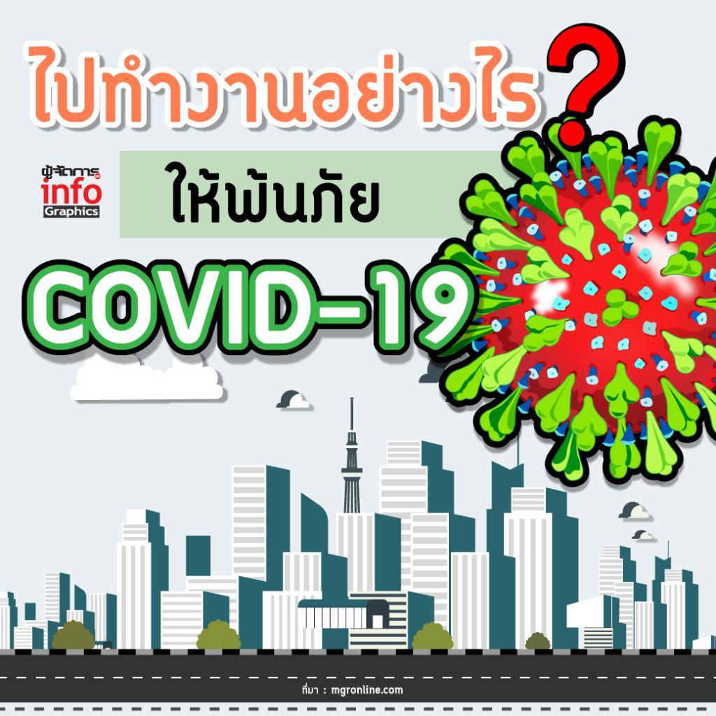 ไปทำงานอย่างไร? ให้พ้นภัย COVID-19