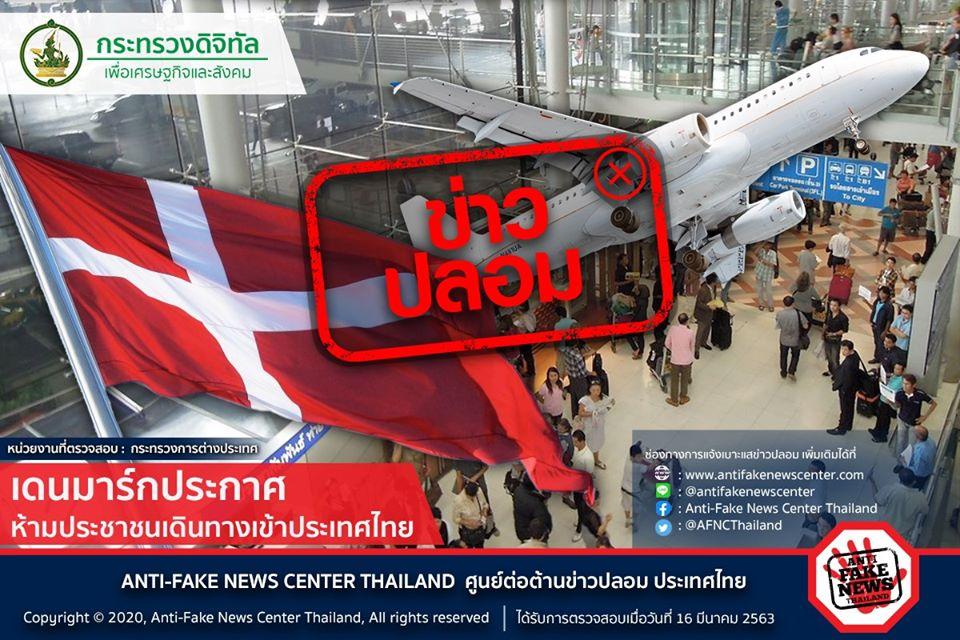 ข่าวปลอม เดนมาร์กประกาศ ห้ามประชาชนเดินทางเข้าประเทศไทย