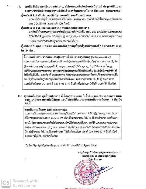 ลาวปิดด่านฯบ้านฮวก-ปางมอน สกัดโควิด-19 หลังปิดพรมแดนติดเวียดนามตลอดแนว