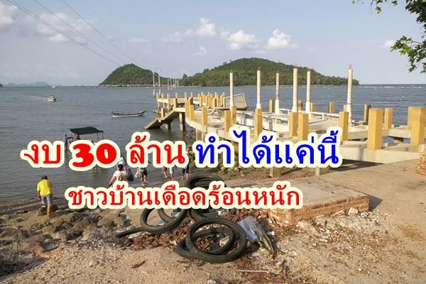 ชาวบ้านโวยก่อสร้างสะพานเชื่อมเกาะพิทักษ์เกือบ 30 ล้านไม่เสร็จทำเดือดร้อน