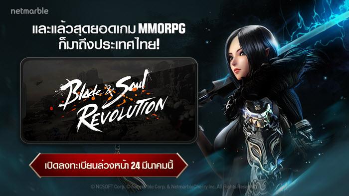 """เกมมือถือ """"Blade & Soul Revolution"""" เตรียมเปิดให้บริการในไทยเร็ว ๆ นี้"""