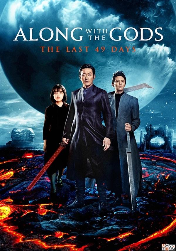 """""""ฝ่า 7 นรกไปกับพระเจ้า 2"""" ทุบสถิติ บ็อกซ์ ออฟฟิศเกาหลี สู่ฟรีทีวีไทย วันเสาร์ที่ 21 มี.ค.นี้ ช่อง """"MONO29"""""""
