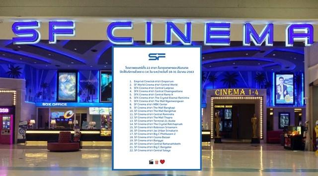 """""""เอสเอฟ ซีเนม่า"""" ประกาศปิดให้บริการโรงภาพยนตร์ชั่วคราว 14 วัน 22 สาขา กรุงเทพฯ และปริมณฑล"""