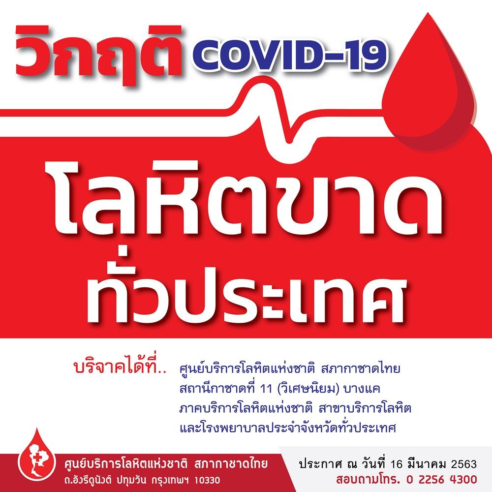 COVID-19 ทำขาดโลหิตทั่วประเทศ ขอคนสุขภาพดีบริจาคต่อเนื่อง