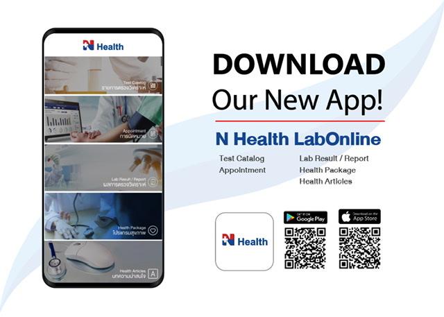 N Health เปิดตัวแอพใหม่เช็คผลแล็บออนไลน์