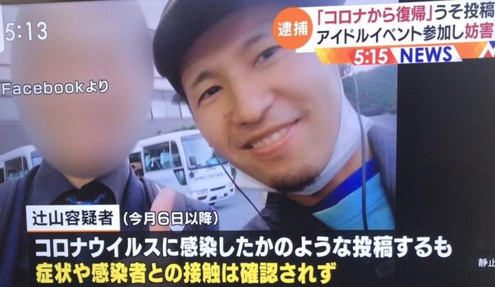 หนุ่มญี่ปุ่นอ้างเคยติด COVID-19 แต่หายแล้ว และประกาศจะไปคอนเสิร์ตไอดอล