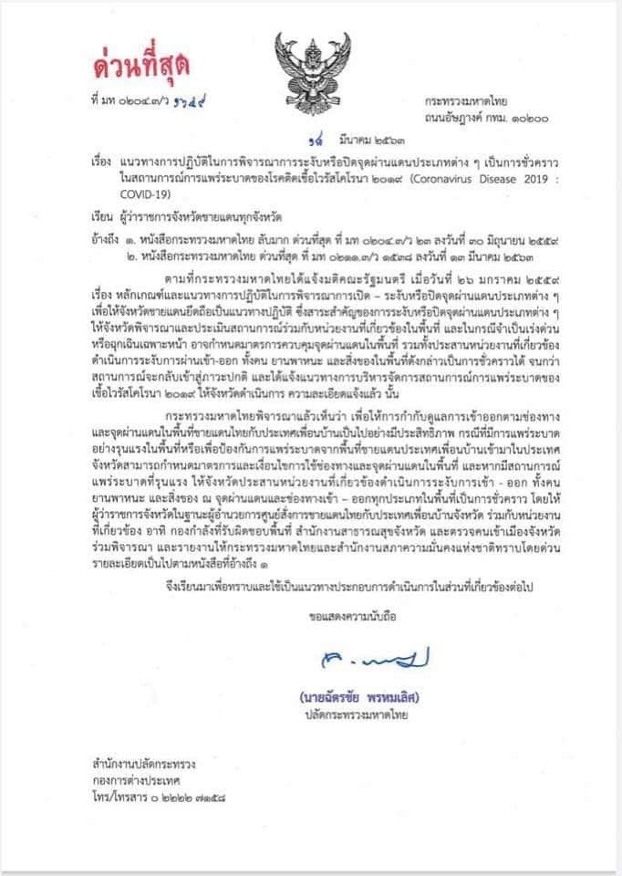 """มหาดไทย แจ้ง จังหวัดชายแดน ออกมาตรการ """"ปิดช่องทาง-จุดผ่านแดน""""ชั้วคราว รับมือโควิด-19 ขั้นรุนแรง"""