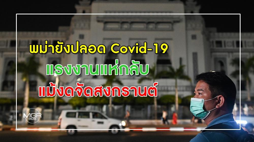 พม่ายังปลอด Covid-19 แรงงานแห่กลับแม้งดจัดสงกรานต์
