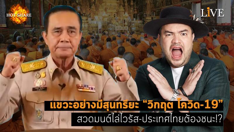 """[คลิป] แขวะอย่างมีสุนทรียะ """"วิกฤต โควิด-19"""" สวดมนต์ไล่ไวรัส-ประเทศไทยต้องชนะ!?"""