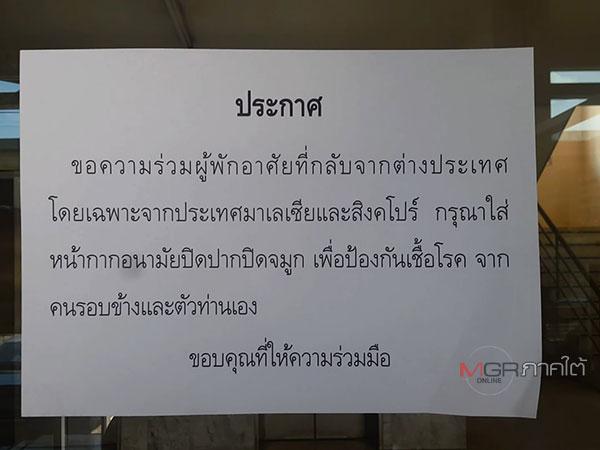 คอนโดในเมืองหาดใหญ่ ติดประกาศขอความร่วมมือแรงงานไทยกลับจากมาเลย์-สิงคโปร์ สวมหน้ากากอนามัยป้องกันเชื้อโรค