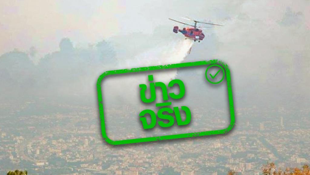 ข่าวจริง! รัฐสั่งกองทัพอากาศจัดเฮลิคอปเตอร์โปรยน้ำ ลดฝุ่นละออง PM 2.5 ในภาคเหนือ