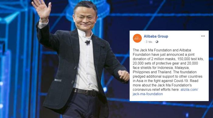 """""""แจ็ค หม่า"""" ประกาศบริจาคหน้ากากอนามัย 2 ล้านชิ้น ชุดตรวจโควิด 1.5 แสนชิ้นให้ไทย - อินโดฯ - มาเลย์ - ฟิลิปปินส์"""